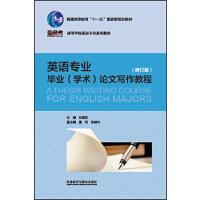 英语专业毕业(学术)论文写作教程(修订版)(新经典高等学校英语专业系列教材)