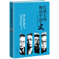 民国大师细说中国史 吕思勉,张荫麟 9787503461941