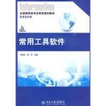 常用工具软件 向劲松,庞玲 9787301151815 北京大学出版社教材系列