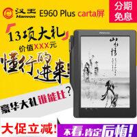 汉王电纸书E960 plus电子书阅读器9.7英寸墨水carta大屏阅读器