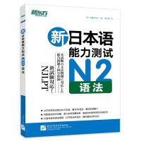 新日本语能力测试N2语法(附MP3光盘) 【新东方专营店】