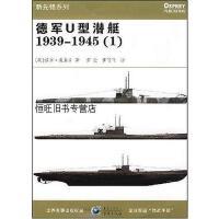 【二手旧书8成新】德军U型潜艇 格登・威廉生 9787536698352
