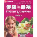 中小学国际健康教育课程 健康与幸福 三年级上