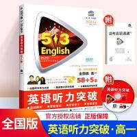 2020版53英语听力突破全国版58+5套高一 五三英语高1各版本通用 配MP3光盘新课标全国卷区使用高中英语专项训练