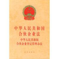【新书店正版】中华人民共和国合伙企业法中华人民共和国合伙企业登记管理办法 本社 法律出版社 9787503621123