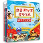 世界博物馆奇妙之旅全套5册儿童绘本3-6岁幼儿园早教少儿百科全书图画书一年级小学生课外阅读故宫