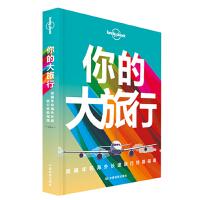 LP你的大旅行 孤独星球Lonely Planet旅行读物系列:你的大旅行