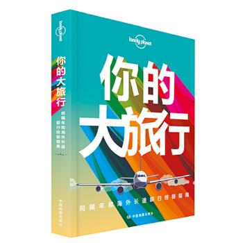 LP你的大旅行 孤独星球Lonely Planet旅行读物系列:你的大旅行 堪称长途旅行教材,文字风趣实用,展示了间隔年的正确打开方式。