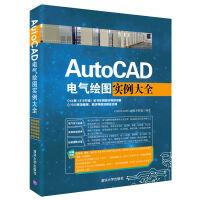 AutoCAD电气绘图实例大全