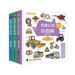 双语认知小百科 初级版 【精装三册】0-2岁