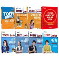 小托福系列TOEFL Junior考试专项系列(套装共8册)新东方