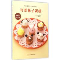 可爱杯子蛋糕 辽宁科学技术出版社