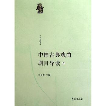 中国古典戏曲剧目导读(2) 【文轩正版图书】