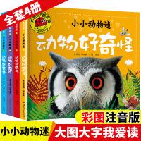 大图大字我爱读 小小动物迷4册 动物好威风动物好萌啊动物好奇怪动物好有趣 彩绘注音1-2-3-4-5-6岁儿童阅读动物