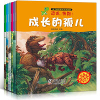 包邮全6册 少儿书恐龙小百科传奇恐龙大百科图片版书籍3-6岁恐龙历险科普小学生7-10岁图书  恐龙小百科  传奇恐龙 科普故事绘本  T