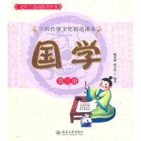 国学(第三册)