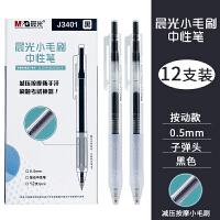 天卓好笔 办公笔0.5mm 中性笔黑水笔 签字笔TG30400