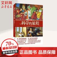 科学的旅程(珍藏版)(珍藏版) 北京大学出版社