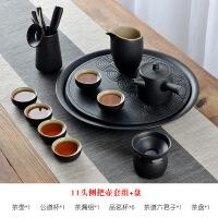 【家装节 夏季狂欢】茶杯套装家用功夫茶具简约现代客厅办公室整套复古黑陶瓷茶盘日式