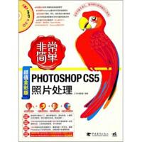 【新书店正版】非常简单:Photoshop CS5照片处理Z・Z科普联盟中国青年出版社9787500699187