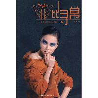 【旧书二手书9成新】菲比寻常-王菲词作完全珍藏 精灵 9787106027759 中国电影出版社