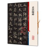 孟法师碑(彩色放大本中国著名碑帖・第六集)