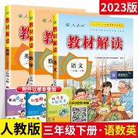 教材解读三年级下册语文数学英语3本套装 2020人教部编版三年级下册语文数学英语教材解读 小学同步解读
