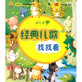 好孩子益智悦读书系——经典儿歌(4~6岁)