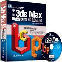中文版3ds Max动画制作课堂实录