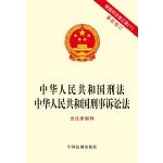 中华人民共和国刑法 中华人民共和国刑事诉讼法(含法律解释) 团购电话010-57993380