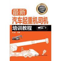 汽车起重机司机培训教程 李波 著,李波 编 化学工业出版社