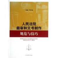 人民法院庭审和文书制作规范与技巧 李后龙