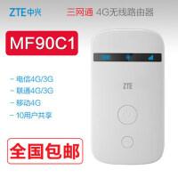 中兴MF90C1 随身移动WiFi上网宝MF90C1三网4G无线路由器热点流量 三网4G便携mifi路由器