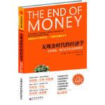 无现金时代的经济学:没有现金,我们会不会生活得更好 9787510059476 (美)沃尔曼,马林梅 世界图书出版公司