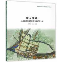 城乡重构:从田园城市理想到新城镇田园主义
