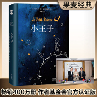 小王子(袁泉推荐,畅销350万册,作者基金会官方认证简体中文版)【果麦经典】