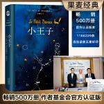 小王子(2018版,畅销300万册,作者基金会官方认证简体中文版)