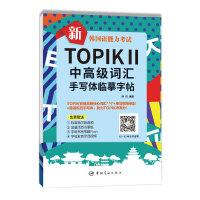 新韩国语能力考试TOPIKⅡ中高级词汇手写体临摹字帖