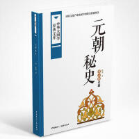 元朝秘史:蒙古族史籍 佚名 9787507838602