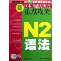 新日本语能力测试重点攻关.N2语法 黄成皎 编