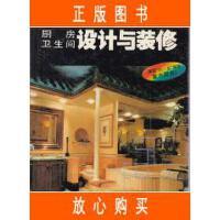【二手旧书9成新】厨房卫生间设计与装修 .