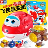 奥迪双钻超级飞侠趣变蛋变形蛋机器人玩具乐迪多多小爱包警长正版