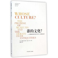 谁的文化--博物馆的承诺以及关于文物的论争/艺术经济学丛书