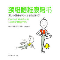 颈椎腰椎康复书(日)佐藤正子监修,刘晓凤笃南海出版公司9787544245098