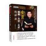 """金匮""""辨病―方证―主证""""传讲录・中医师承学堂"""