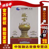 故宫100 看见看不见的紫禁城(6DVD)视频音像光盘影碟片
