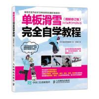单板滑雪完全自学教程(货号:A7) [日]单板滑雪编辑部 9787115500618 人民邮电出版社书源图书专营店