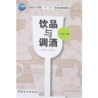 【二手旧书8成新】饮品与调酒 李祥睿 2008-1-1 9787506447058