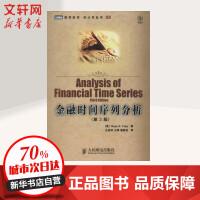 金融时间序列分析(第3版) (美)蔡瑞胸