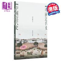 【中商原版】[港台原版]中��近代史/ �Y廷黻 /商�沼���^/经典名著